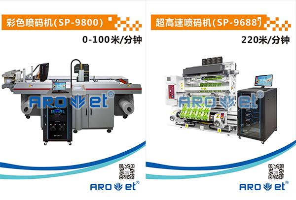 阿诺捷最新UV彩色喷码设备将在红动传媒、华北标签协会年会上公开展示