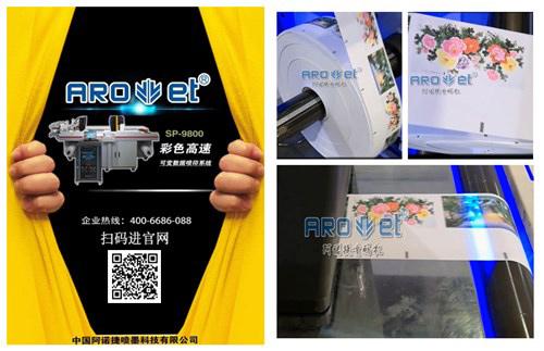 中国阿诺捷喷码公司4月份展会安排详情
