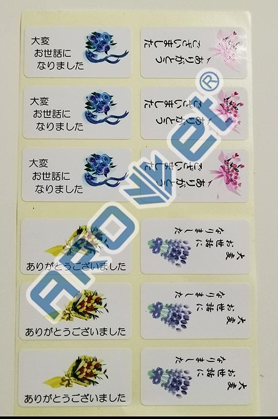 数码标签印刷效果图片